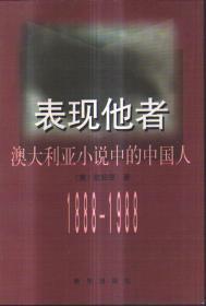 表现他者:澳大利亚小说中的中国人 1888-1988
