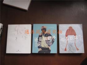 王小柔作品4本合售: 都是妖蛾子、还是妖蛾子、乐意、十面包袱(均无印章字迹勾画)