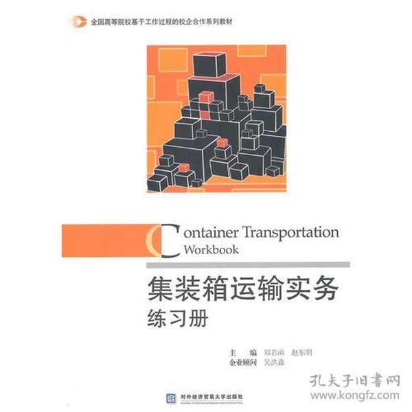 集装箱运输实务练习册