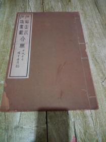 中华民国二十三年 珂罗版印  石溪山水 石涛书画 合册