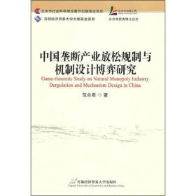 中国垄断产业放松规制与机制设计博弈研究