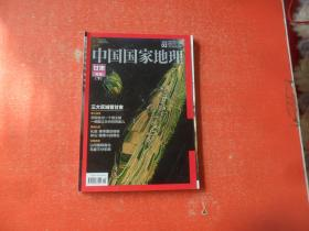 中国国家地理 2016年2月 总第664期 甘肃专辑(下)