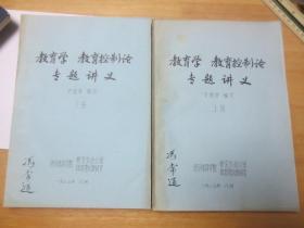 16开油印本 教育学、教育控制论专题讲义 (上 下)两厚册