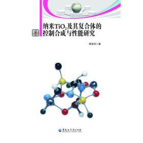 纳米TiO2及其复合体的控制合成与性能研究