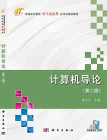 计算机导论第二2版祁亨年科学出版社9787030405098