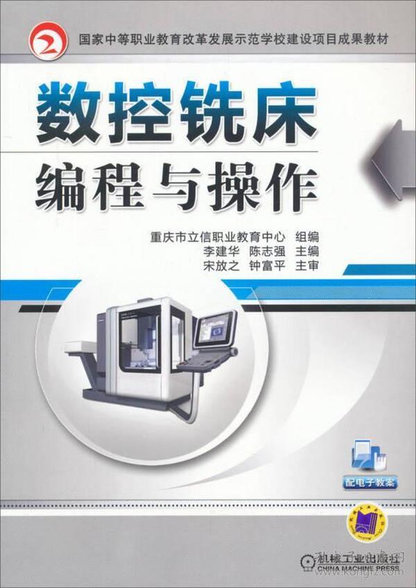数控铣床编程与操作