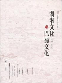 岳麓书院国学文库:湘湖文化与巴蜀文化
