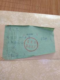 民国老证件----中华民国国民身份证 【北平市】