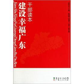 """建设""""幸福广东""""干部读本、、"""
