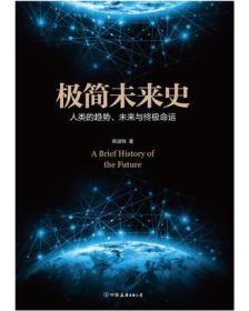 极简未来史 斯波特 中国友谊出版公司 9787505740129