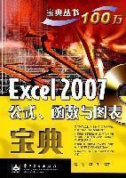 Excel2007公式,函数与图表宝典