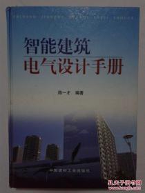 智能建筑电气设计手册【精装16开】