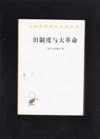 汉译世界学术名著丛书 旧制度与大革命