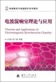 电波混响室理论与应用