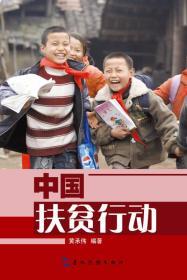 中国扶贫行动