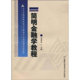 21世纪高等院校经济与管理专业基础课规划教材:简明金融学教程