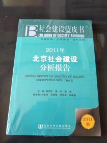 社会建设蓝皮书:2011年北京社会建设分析报告(2011版)