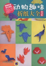 动物趣味折纸大全