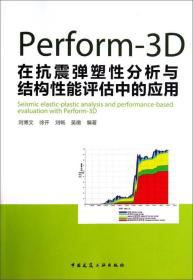 Perform-3D在抗震弹塑性分析与结构性能评估中的应用