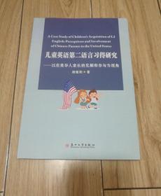 儿童英语第二语言习得研究:以在美华人家长的见解 (英文版)