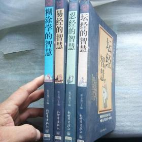 世界文化经典书系 易经的智慧 忍经的智慧 坛经的智慧 糊涂学的智慧4本合订打包出