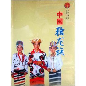 中华民族全书:中国独龙族