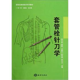 新世纪微创医学系列教材:套管栓针刀学