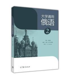 大学通用俄语2