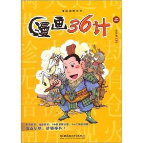 漫画36计(上)