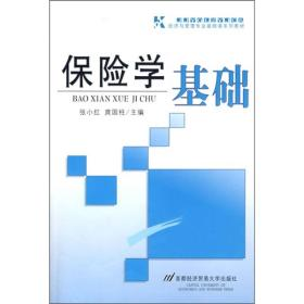 经济与管理专业基础课系列教材:保险学基础