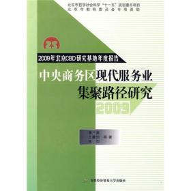 2009年北京CBD研究基地年度报告:中央商务区现代服务业集聚路径研究