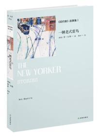 《纽约客》故事集I:一辆老式雷鸟