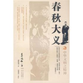 春秋大义:中华文明之精神