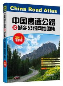 中国高速公路及城乡公路网地图集(地形版2013)