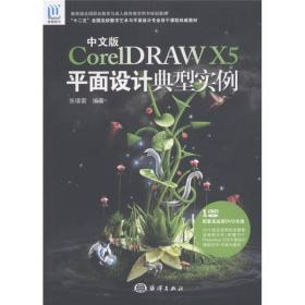 CorelDRAW X5平面设计典型实例(中文版)