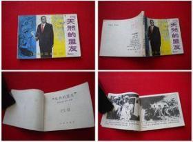 《天然的盟友》,中州1982.2一版一印35万册,8568号,连环画