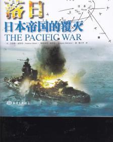 落日 日本帝国的覆灭
