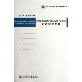 跨界水资源国际法律与实践研讨会论文集