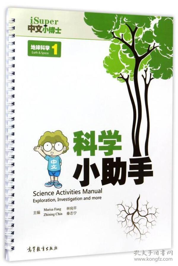 地球科学1:科学小助手/iSuper中文小博士