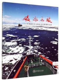 破冰之旅:中国第五次北极科学考察摄影纪实