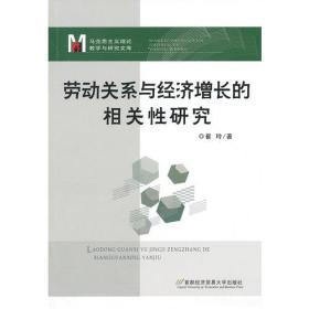 劳动关系与经济增长的相关性研究