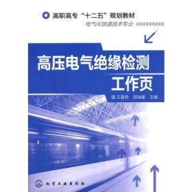 特价! 高压电气绝缘监测工作页王喜燕9787122199874化学工业出版社