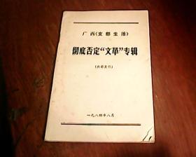 广西《支部生活》 彻底否定文革专辑
