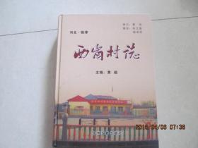 西岗村志【河北临漳】