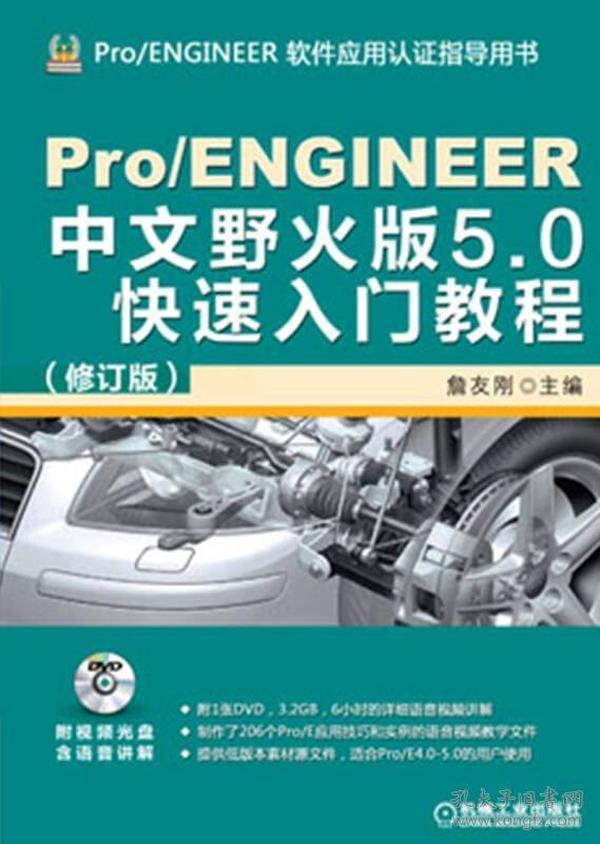 Pro/ENGINEER中文野火版5.0快速入门教程-(修订版)