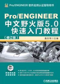 Pro/ENGINEER中文野火版5.0快速入门教程詹友刚机械工业出版社9787111424765