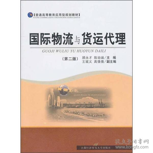 普通高等教育应用型规划教材:国际物流与货运代理(第2版)