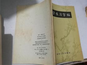 中学生习字帖