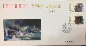 《甲午战争一百周年纪念封》张爱萍题词(小库)