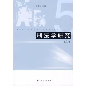 正版微残-刑法学研究第5卷CS9787208082311